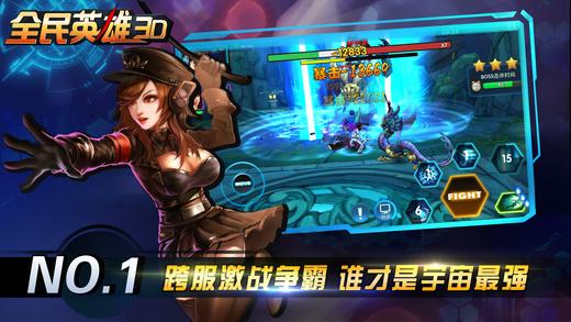 全民英雄3Dios版 V1.0