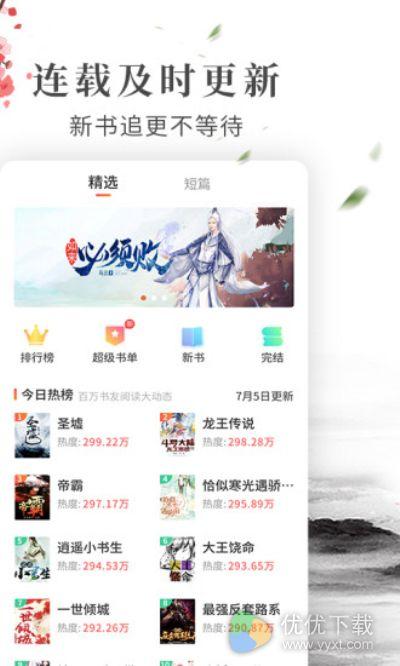 拼拼小说免费阅读器安卓版 V2.0.0