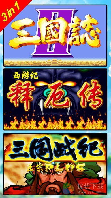 三国游戏厅街机ios版 V1.0