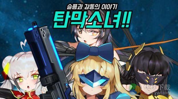 毁灭地球的五个女孩安卓版 V1.0.0