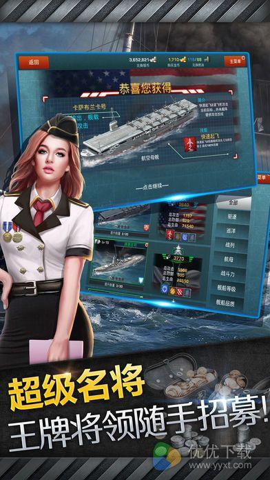 热血大海战ios版 V1.5.5