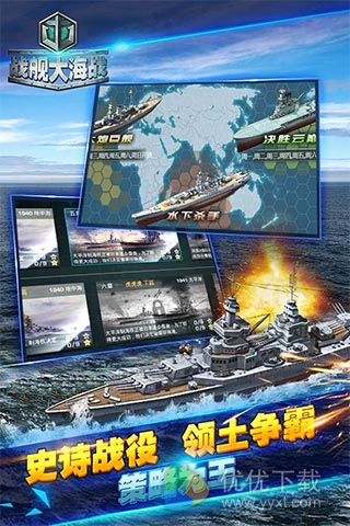 战舰大海战ios版 V1.5.4
