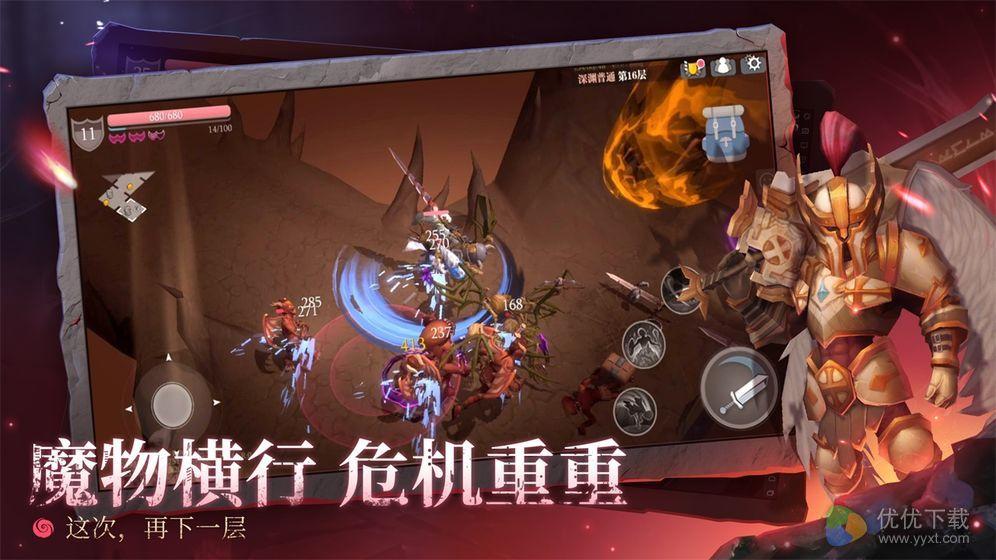 魔渊之刃ios版 V2.0.7