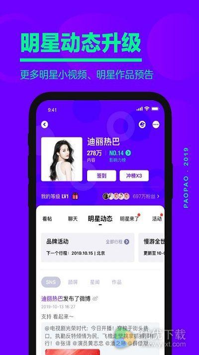 爱奇艺泡泡圈安卓版 V1.12.5