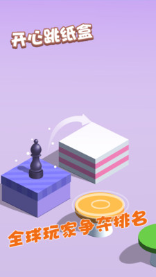 开心跳纸盒ios版 V2.4