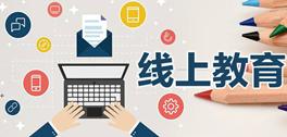 线上教育软件