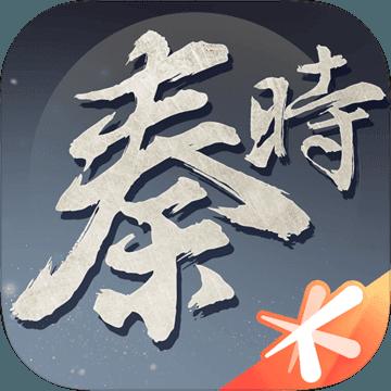 秦时明月世界ios版 V1.0