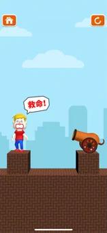 救救小哥哥ios版 V1.1.4