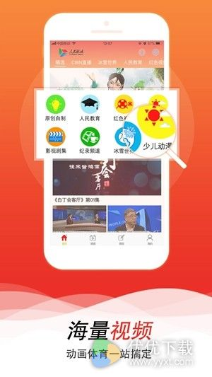 人民视讯安卓版 V2.0.0