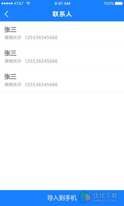 通讯录导入安卓版 V1.0