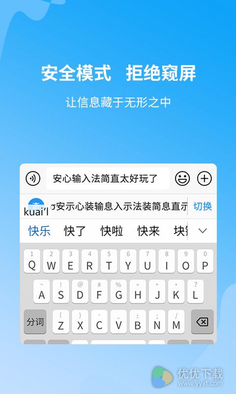 安心输入法安卓版 V1.0.0.4