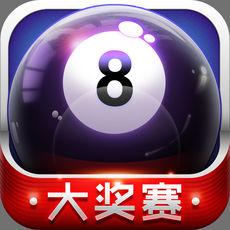 台球风云ios版 V2.1.23