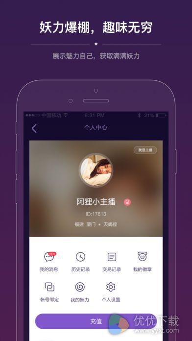 妖气山安卓版 V2.4.0