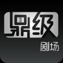 鼎级剧场安卓版 V1.0.9