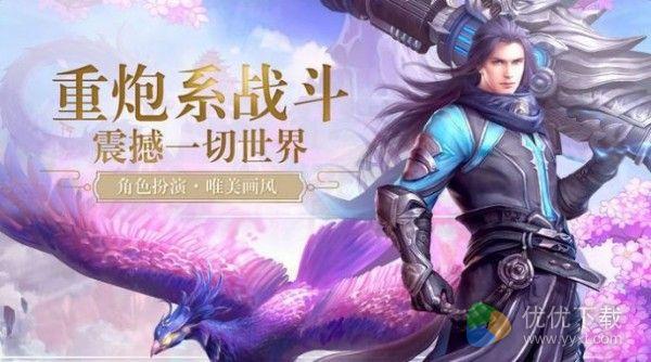 三生三世花妖传安卓版 V1.0