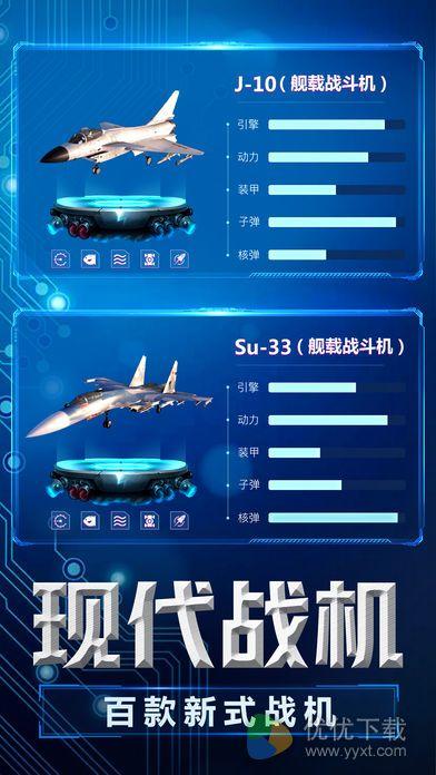 空海联盟ios版 V1.0