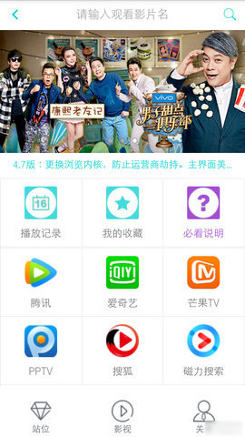 观全网影视安卓版 V4.7