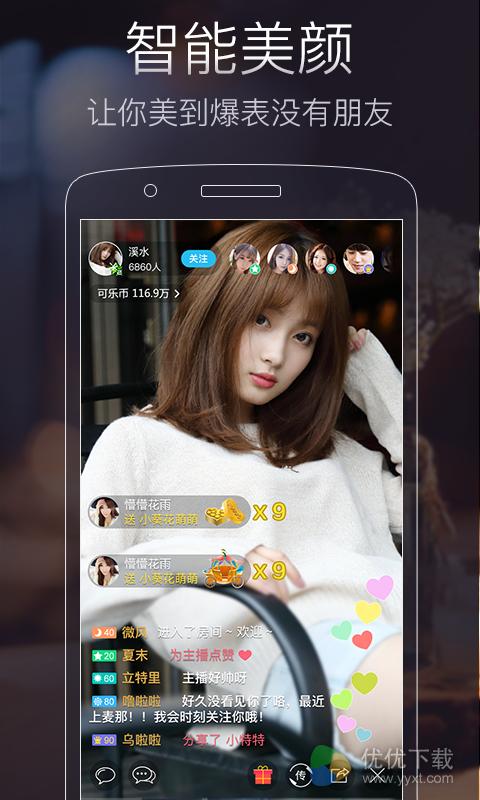 七喜直播安卓版 V4.7.1.2