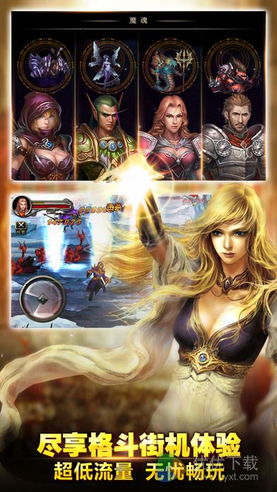 王者之剑ios版 V3.1.0