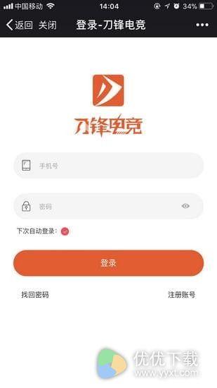 刀锋电竞安卓版 V1.01