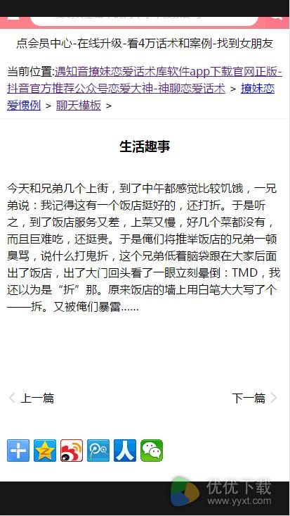 情语话术安卓版 V1.0