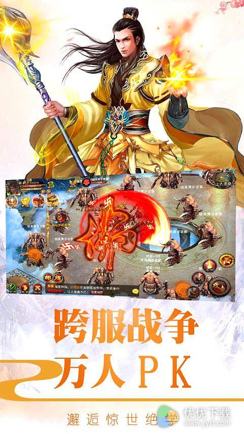 百战成神ios版 V1.0