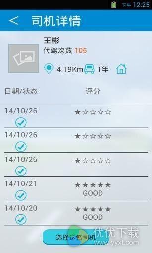 艾特代驾安卓版 V4.1