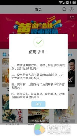 官官影视安卓版 V4.5