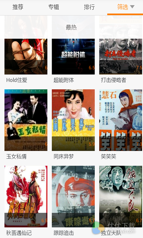 免费超清影视安卓版 V3.8