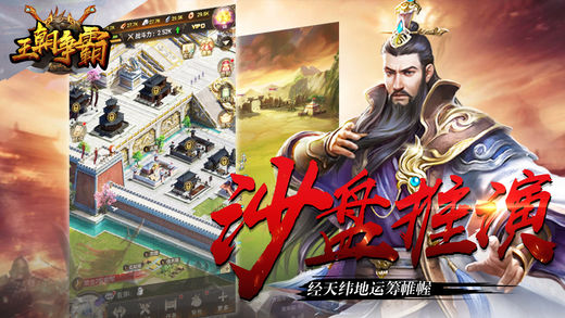 王朝争霸ios版 V5.9.9