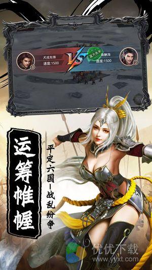 皇图霸业乱世王城ios版 V1.0