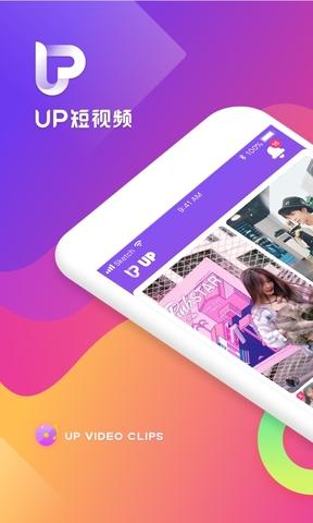 UP短视频安卓版 V1.0.0
