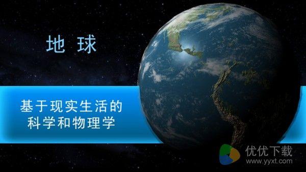 行星改造安卓版 V1.1