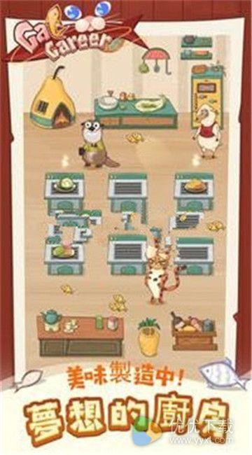 猫猫事业大亨安卓版 V2.0