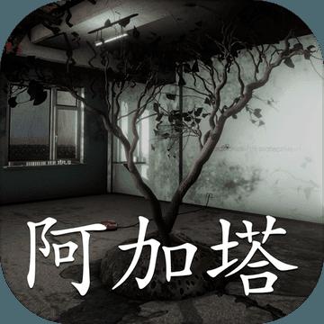 孙美琪疑案阿加塔ios版 V1.0.2