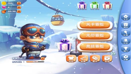 梦幻滑雪ios版 V1.0