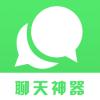 超级聊天术安卓版 V1.1.0