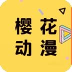 樱花动漫安卓版 V1.0