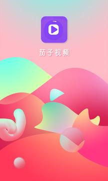 茄子视频安卓2021版 V1.0