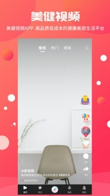 美健视频安卓版 V2.4.9