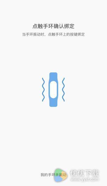 小米手环怎么连接手机