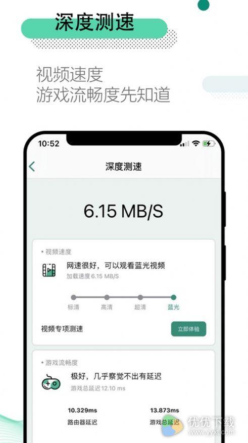 万能wifi管家ios版 V1.0.5