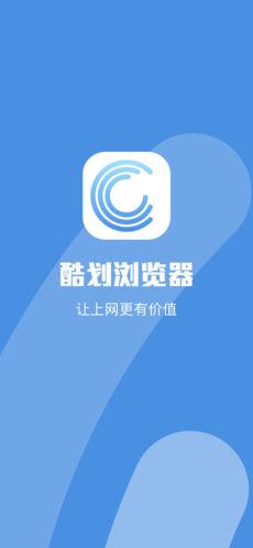 酷划浏览器ios版 V1.0