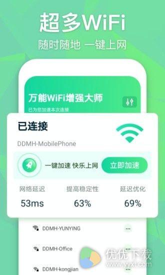 万能WiFi增强大师安卓版 V1.0.0