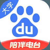 手机百度安卓大字版 V1.4.0.10