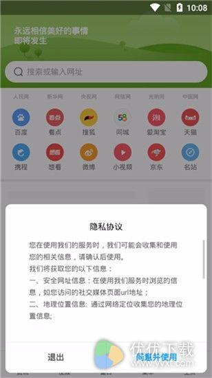 小米浏览器安卓2021版 V11.0.1