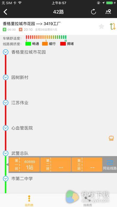 公交行ios版 V3.5