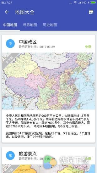 中国地图ios版 V2.5.1