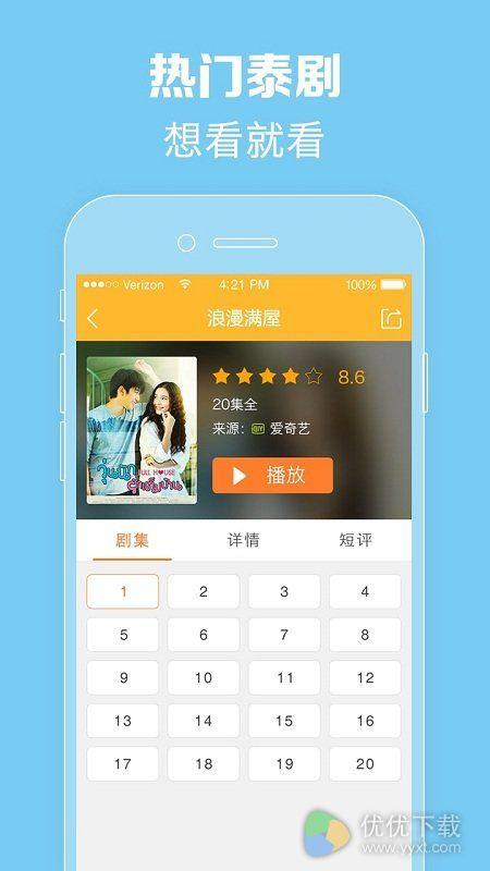 泰剧tv2021安卓版 V1.0