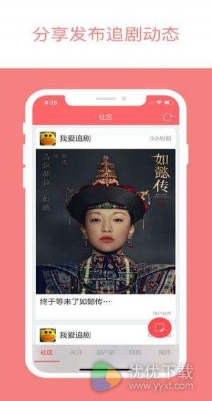 爱追剧安卓版 V2.2.4